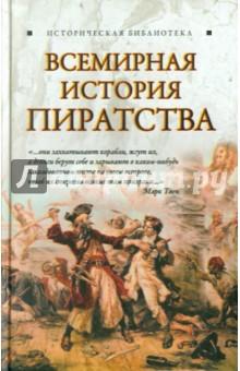Всемирная история пиратства - Глеб Благовещенский