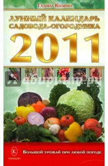 Лунный календарь садовода-огородника на 2011 год - Галина Кизима