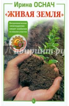 Живая земля: Биодинамическое земледелие - Ирина Оснач