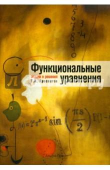 Функциональные уравнения. Задачи и решения - Георгий Просветов