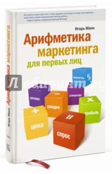 Арифметика маркетинга для первых лиц - Игорь Манн