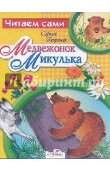 Медвежонок Микулька - Сергей Георгиев