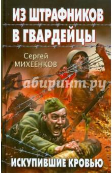 Из штрафников в гвардейцы. Искупившие кровью - Сергей Михеенков