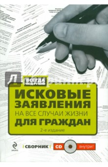 Исковые заявления на все случаи жизни: Для граждан: сборник (+ CD)