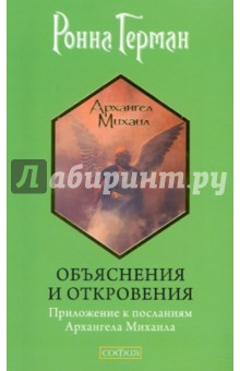 Объяснения и откровения: Приложение к посланиям Архангела Михаила - Ронна Герман