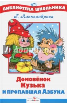 Галина Александрова: Домовенок Кузька и пропавшая Азбука