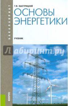 Основы энергетики: Учебник - Геннадий Быстрицкий