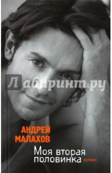 Моя вторая половинка - Андрей Малахов