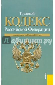 Трудовой кодекс РФ по состоянию на 15.06.10 года