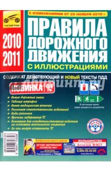 Правила дорожного движения Российской Федерации (включая изменения от 20.11.2010)