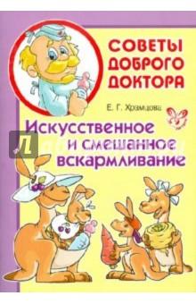 Искусственное и смешанное вскармливание - Елена Храмцова