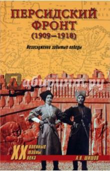 Персидский фронт (1909—1918). Незаслуженно забытые победы - Алексей Шишов
