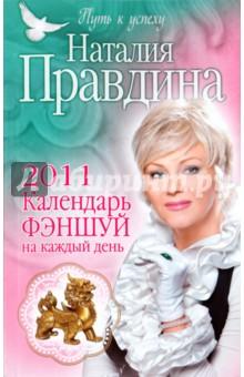 Календарь фэншуй на каждый день 2011 год - Наталия Правдина