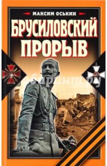 Брусиловский прорыв - Максим Оськин