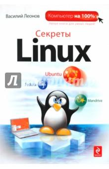 Секреты Linux - Василий Леонов