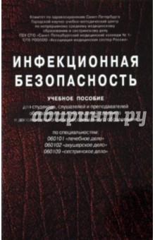 Инфекционная безопасность. Учебное пособие - Бубликова, Гапонова, Марченко, Подопригора