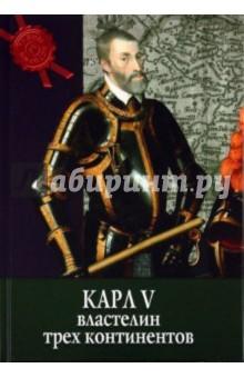 Карл V: властелин трех континентов - Мила Лаворини