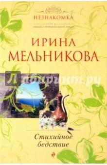 Стихийное бедствие - Ирина Мельникова