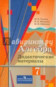 Алгебра. 7 класс. Дидактические материалы - Ткачева, Шабунин, Федорова