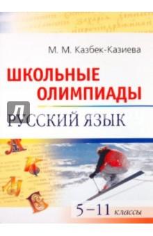 Школьные олимпиады по русскому языку. 5-11 классы - Мария Казбек-Казиева