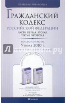 Гражданский кодекс РФ части 1-4 по состоянию на 05.07.10 года. Комментарий последних изменений