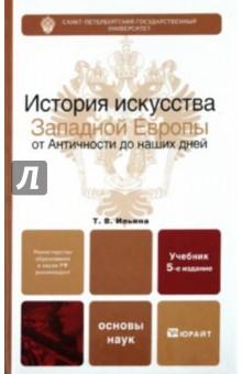 История искусства западной Европы от Античности до наших дней - Татьяна Ильина
