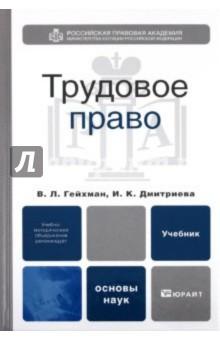 гейхман трудовое право учебник