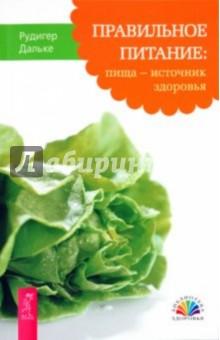 книга правильное питание для похудения скачать