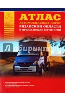 Атлас автодорог Рязанской области
