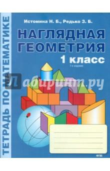 Математика. 1 класс. Наглядная геометрия. Тетрадь. ФГОС - Истомина, Редько
