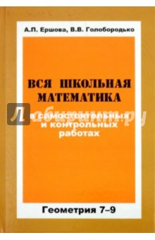 Читать в кратком содержании песня про царя ивана васильевича молодого опричника