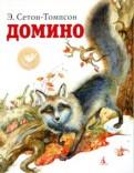 Эрнест Сетон-Томпсон - Домино обложка книги