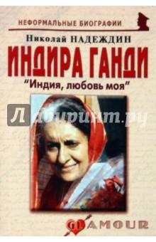 Индира Ганди: «Индия, любовь моя» - Николай Надеждин