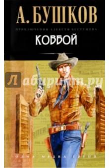 Ковбой - Александр Бушков