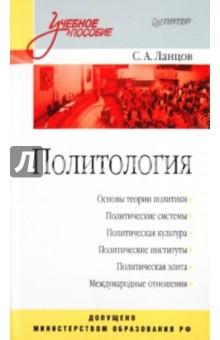 Купить Сергей Ланцов: Политология ISBN: 978-5-49807-485-6