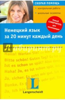 Немецкий язык за 20 минут каждый день - Анета Бялек