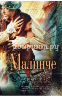 Малинче - Лаура Эскивель