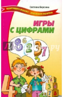 Игры с цифрами - Светлана Березина