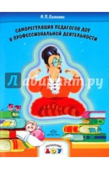 Саморегуляция педагогов ДОУ в профессиональной деятельности - Наталья Сазонова