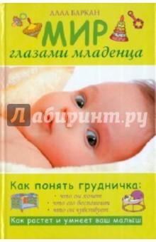 Мир глазами младенца - Алла Баркан