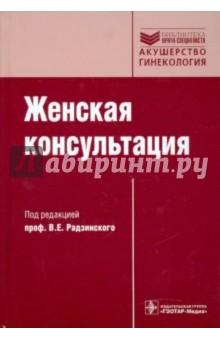 Женская консультация: руководство (+ CD) - Виктор Радзинский