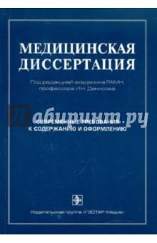 Медицинская диссертация - Сергей Трущелев