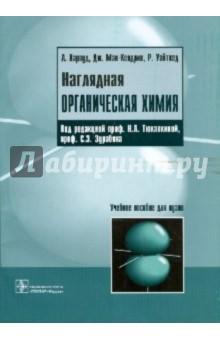 Наглядная органическая химия - Харвуд, Мак-Кендрик, Уайтхед