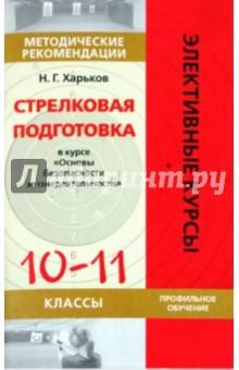 Воздушный стрелок самиздат демченко читать онлайн