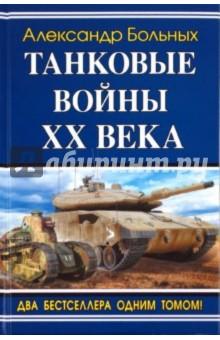 Танковые войны XX века - Александр Больных