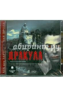 Купить аудиокнигу: Стокер Брэм. Дракула (роман, читает Кирсанов С., на диске)