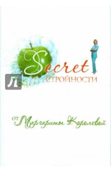 Secret стройности от Маргариты Королевой - Маргарита Королева