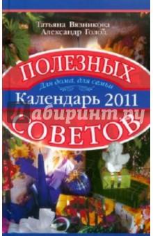Календарь полезных советов 2011 - Вязникова, Голод