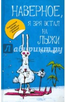 Наверное, я зря встал на лыжи - Сергей Кобах