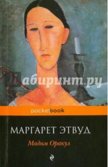 Мадам Оракул - Маргарет Этвуд